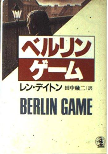 ベルリン・ゲーム (光文社文庫 海外シリーズ テ 1-1)の詳細を見る