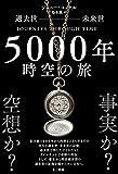 過去世-未来世 5000年時空の旅 - ジェニー・コッケル, 島本 薫