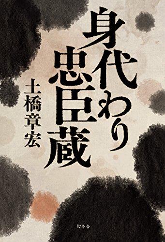 身代わり忠臣蔵 (幻冬舎単行本)