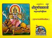 SHRIDURGA SAPTSHATI, MUL-ORIGINAL TEXT, WITH PICTURES [Mulbhagpathvidhisahita]