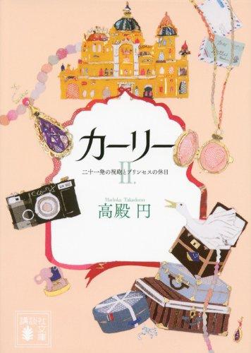 カーリー <2.二十一発の祝砲とプリンセスの休日> (講談社文庫)