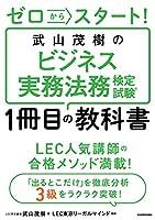 51p7zG TLrL. SL200  - ビジネス実務法務検定 01