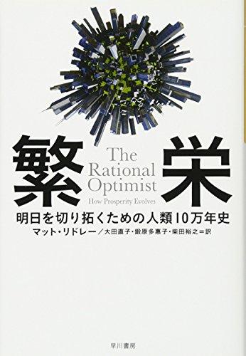 繁栄――明日を切り拓くための人類10万年史 (ハヤカワ・ノンフィクション文庫)