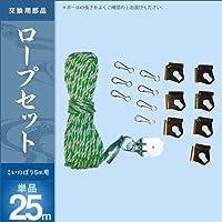 キング印鯉のぼり 鯉のぼり ロープセット25m 単品 13k-ropu25