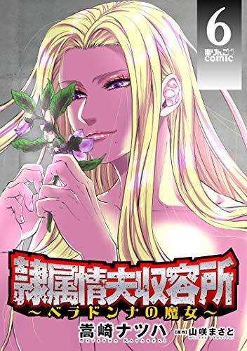 隷属情夫収容所~ベラドンナの魔女~ : 6 (アクションコミックス)