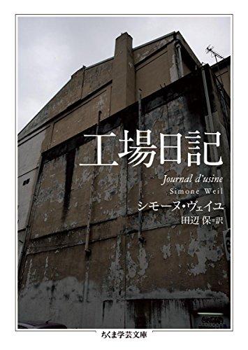 工場日記 (ちくま学芸文庫)