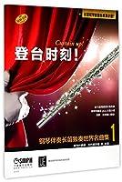 登台时刻!钢琴伴奏长笛独奏世界名曲集1