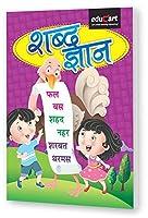 Educart Hindi Reading (Shabd Gyan) Book For 3 - 6 Years Kids 2019 (Classic Series)