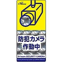 コロナ電業 防犯カメラ イエロー 本体サイズ: 6.6 × 14 cm SA-02VM