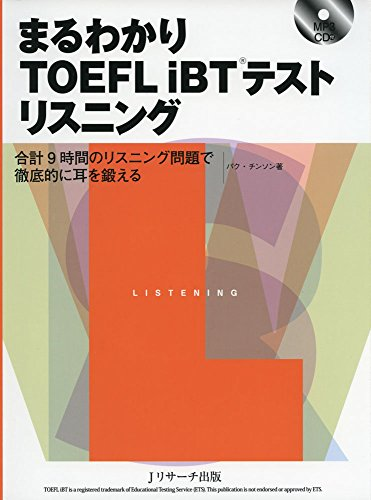 Jリサーチ出版『まるわかりTOEFL iBT®テスト リスニング』
