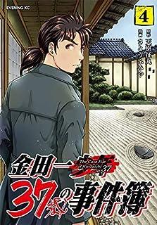 金田一37歳の事件簿 コミック 1-4巻セット
