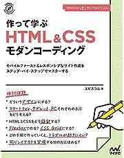 【特典付き】作って学ぶ HTML&CSSモダンコーディング (Compass Web Development)