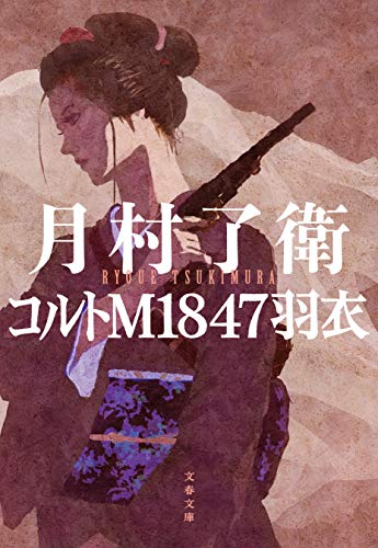 コルトM1847羽衣 (文春文庫)