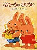 はね-るのくりひろい―うさぎのはね-るくんシリーズ3 (1981年)