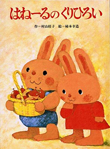 はね-るのくりひろい―うさぎのはね-るくんシリーズ3 (1981年)の詳細を見る