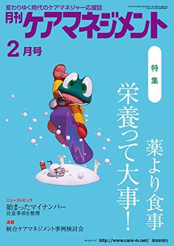 月刊ケアマネジメント2016年2月号【特集】薬より食事 栄養って大事!
