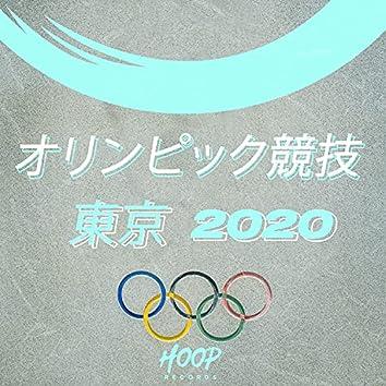 オリンピック競技 東京 2020:「フープ」が私たちの道を照らす