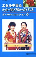 エセル中田&バッキー白片とアロハ・ハワイアンズ1(カセット・テープ)