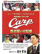 カープ球団創立70周年記念 CARP熱き闘いの記録 [Blu-ray]