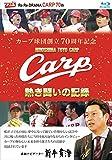 カープ球団創立70周年記念 CARP熱き闘いの記録 Blu-ray[RCCBD-0006][Blu-ray/ブルーレイ] 製品画像