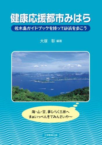 健康応援都市みはら─佐木島ガイドブックを持って砂浜を歩こう─の詳細を見る