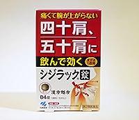 【第2類医薬品】シジラック 84錠 ×4