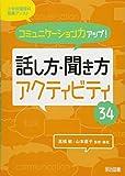 コミュニケーション力アップ! 話し方・聞き方アクティビティ34 (小学校国語科授業アシスト)