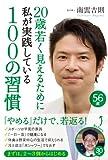 20歳若く見えるために私が実践している100の習慣 (中経出版) - 南雲 吉則