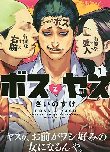 ボスとヤス 1 (1巻) (ヤングキングコミックス)