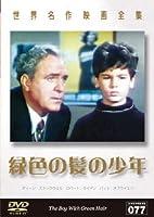 世界名作映画全集77 緑色の髪の少年 [DVD]