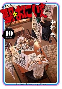 [中村光]の聖☆おにいさん(10) (モーニングコミックス)