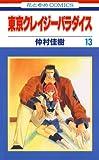 東京クレイジーパラダイス 13 (花とゆめコミックス)