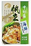 中村家 海鮮炊き込みご飯の素 帆立 500g