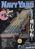 ネイビーヤード vol.40 2019年 03 月号 [雑誌]: Armour Modelling 別冊