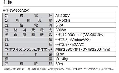 PRIMERO(プリメロ)『風量調節ブロワ(BW-300AZA)』