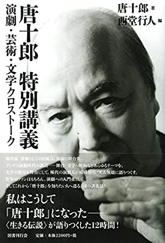 唐十郎 特別講義:演劇・芸術・文学クロストーク