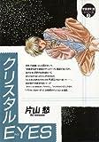 クリスタルEYES / 片山 愁 のシリーズ情報を見る
