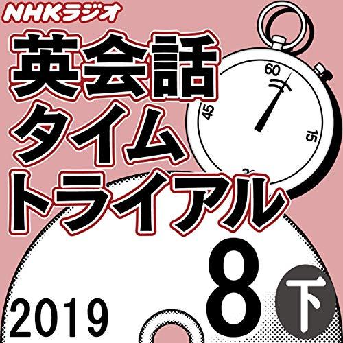 『NHK 英会話タイムトライアル 2019年8月号 下』のカバーアート