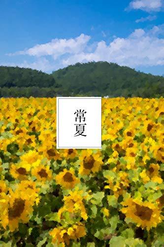 常夏: 文教大学文藝會夏号