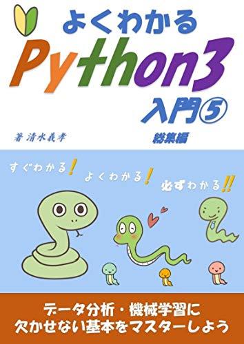 よくわかるPython3入門⑤総集編 - データ分析・機械学習に欠かせない基本をマスターしよう