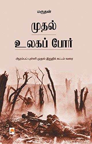 Muthal Ulaga Por (Tamil)
