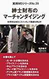 Merchandising of wallet for men: switch to scientific merchandising and increase sales Practical MD (Japanese Edition)
