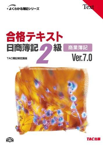 合格テキスト 日商簿記2級商業簿記Ver.7.0 (よくわかる簿記シリーズ)の詳細を見る