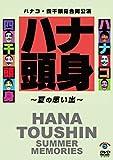 ハナコ・四千頭身合同公演「ハナ頭身~夏の思い出~」 [DVD]