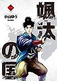 颯汰の国(1) (ビッグコミックス)