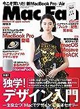 Mac Fan 2019年9月号 [雑誌]