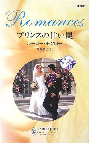 プリンスの甘い罠―三つのティアラ〈1〉 (ハーレクイン・ロマンス)の詳細を見る