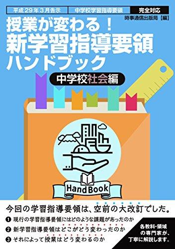 新学習指導要領ハンドブック 中学校社会編 (授業が変わる!)の詳細を見る