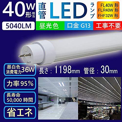 【1、2、4、10、30、60、100本セット】40W形LED...