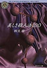 美しき殺人法100 (角川ホラー文庫)